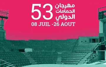 Festival International de Hammamet 2017: FEST-WAVE